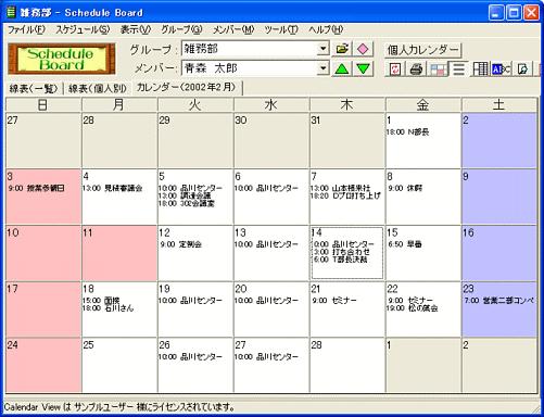施設予約 スケジュール管理ソフト schedule board