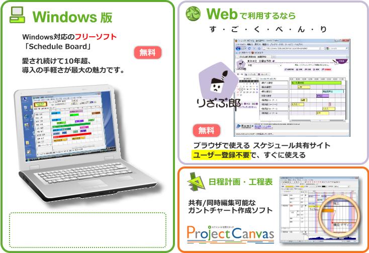 すべての講義 2015スケジュール表 : Windows版/Webで利用するなら/日程 ...